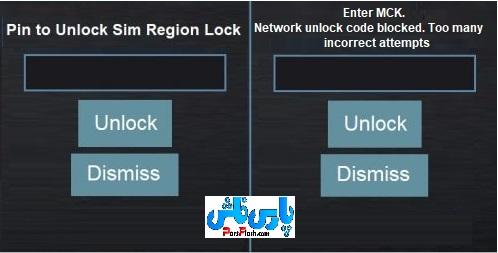 آنلاک شبکه سامسونگ