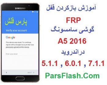 حذف قفل FRP گوشی A5 2016