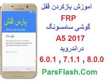 حذف قفل FRP گوشی A5 2017