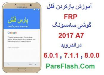 حذف قفل FRP گوشی A7 2017