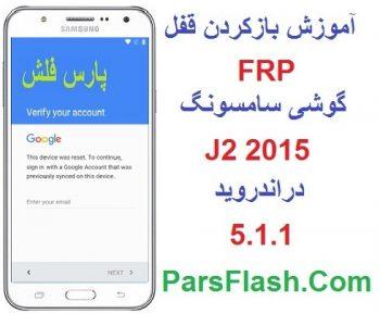 حذف قفل FRP گوشی J2