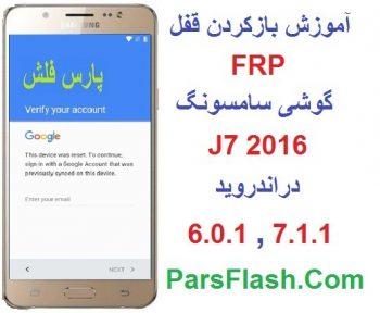 حذف قفل FRP گوشی j7 2016