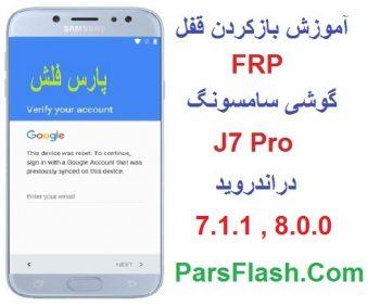حذف قفل FRP گوشی J7 Pro در اندروید 7 و 8