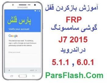 حذف قفل FRP گوشی J7