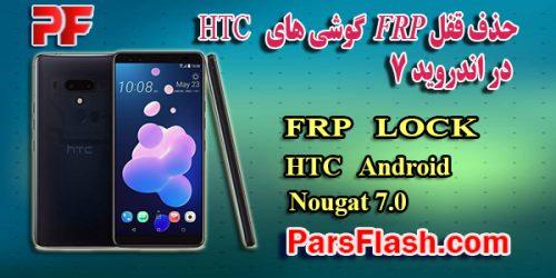 حذف قفل FRP گوشی های HTC در اندروید 7