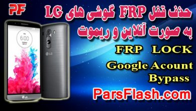 Photo of حذف قفل FRP گوشی های LG به صورت آنلاین