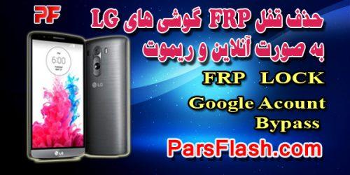 حذف قفل FRP گوشی های LG به صورت آنلاین