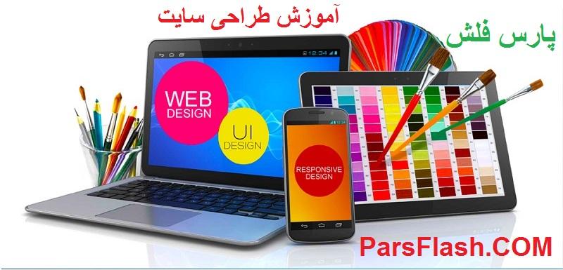 آموزش طراحی سایت در شاهین شهر اصفهان