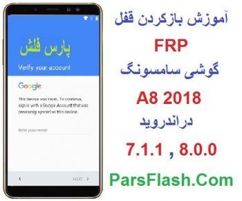 حذف قفل FRP گوشی سامسونگ A8 2018