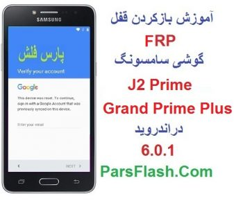 حذف قفل FRP گوشی سامسونگ Grand Prime Plus دراندروید 6