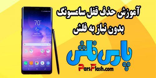 حذف قفل گوشی های سامسونگ در 1 دقیقه فارسی
