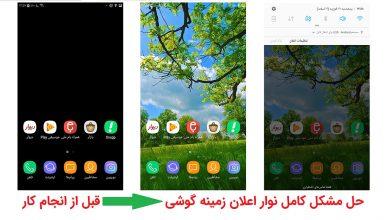 Photo of حل مشکل غیر فعال شدن نوار اعلان و زمینه گوشی سامسونگ بعد از حذف قفل