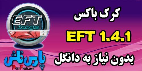 کرک باکس EFT 1.4.1 (صدرصد تضمینی و تست شده)