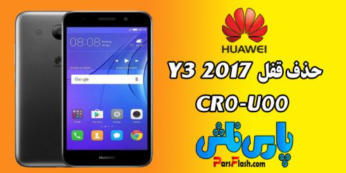 حذف قفل گوشی (Y3 2017 (CRO-U00 بدون پاک شدن اطلاعات