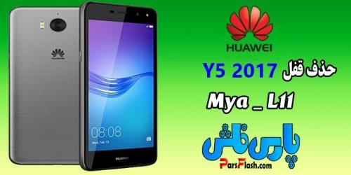 حذف قفل گوشی (Y5 2017 (MYA-L11 بدون پاک شدن اطلاعات