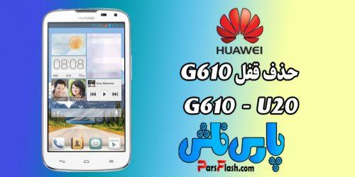 حذف قفل گوشی G610-U20 بدون پاک شدن اطلاعات