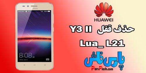 حذف قفل گوشی (Y3II (LUA-L21 بدون پاک شدن اطلاعات