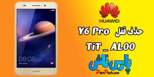 حذف قفل گوشی (Y6 Pro (TIT-AL00 بدون پاک شدن اطلاعات