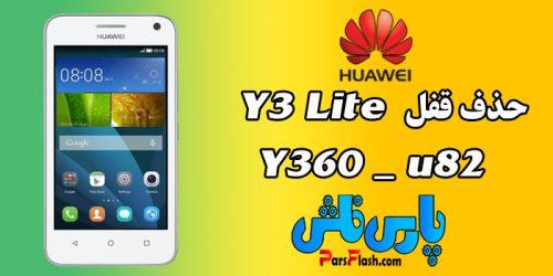 حذف قفل گوشی Y360-U82 بدون پاک شدن اطلاعات