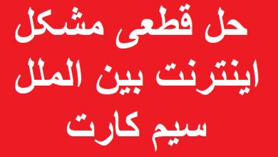Photo of حل قطعی مشکل اینترنت بین الملل و سیم کارت 100 درصد تضمینی و تست شده