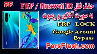 Photo of سرویس آنلاین حذف FRP و Huawei ID گوشی های هواوی