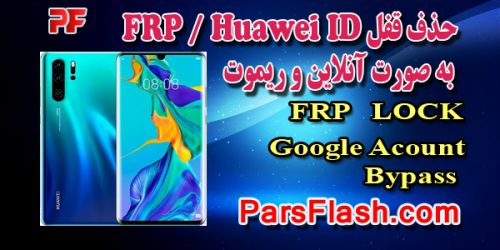 سرویس آنلاین حذف FRP و Huawei ID گوشی های هواوی