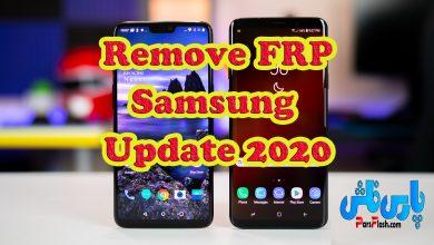 Photo of نرم افزار حذف FRP گوشی های سامسونگ آخرین آپدیت سال 2020