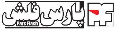 پارس فلش