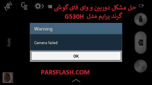 آموزش حل مشکل دوربین گرند پرایم G530H