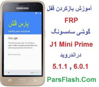 حذف قفل FRP گوشی سامسونگ J1 Mini Prime در اندروید 5 و 6