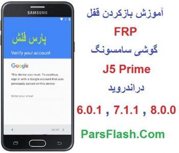 حذف قفل FRP گوشی J5 Prime در اندروید 6 و 7 و 8