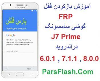 حذف قفل FRP گوشی J7 Prime در اندروید 6 و 7 و 8