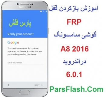 حذف قفل FRP گوشی سامسونگ A8 2016 در اندروید 6