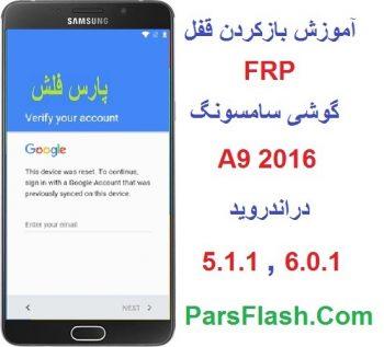حذف قفل FRP گوشی سامسونگ A9 2016 در اندروید 5 و 6