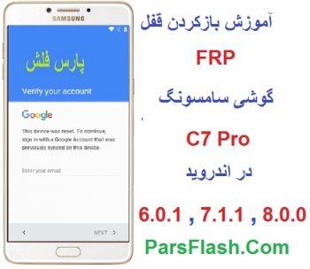 حذف قفل FRP گوشی سامسونگ C7 Pro در اندروید 6 و 7 و 8