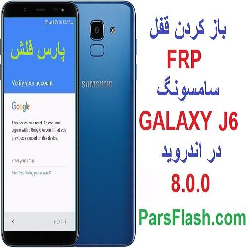 مدل گوشی j6 سامسونگ حذف قفل FRP گوشی سامسونگ J6 در اندروید 8
