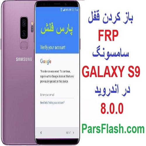 حذف قفل FRP گوشی سامسونگ S9 در اندروید 8